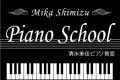 帯広市のピアノ教室