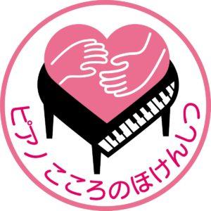 ピアノこころのほけんしつ